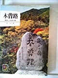 木曽路―歴史と文学の旅 (1971年) (カラーブックス)