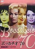 ボッカチオ'70 HDマスター版<全長版>[DVD]