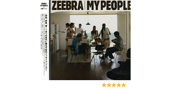 Amazon | My People feat.加藤ミ...