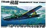 青島文化教材社 1/144 双発小隊シリーズ No.4 日本陸軍 三菱 キ67 四式重爆撃機 飛龍 2機セット プラモデル