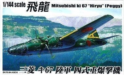 1/144 四式重爆撃機 飛龍