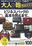 マンハッタンパッセージ 大人の鞄 完全ガイド (e-MOOK)