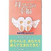母としての幸福―天使を育てるよろこび (OR books)