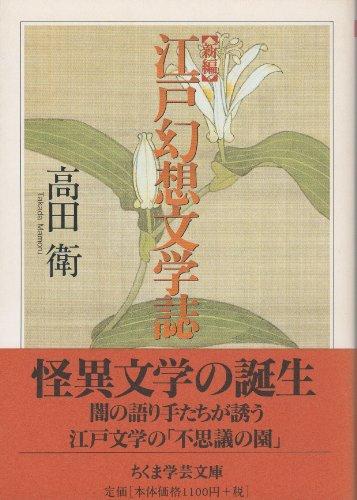 新編 江戸幻想文学誌 (ちくま学芸文庫)