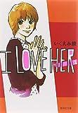 I LOVE HER 1 (集英社文庫―コミック版)