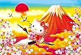 300ピース ジグソーパズル ハローキティの金雲赤富士 (26x38cm)