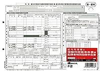 源泉 MC-12 A4判カット紙/給与所得者の保険料控除申告書兼配偶者特別控除申告書