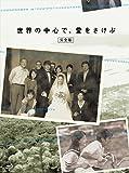 世界の中心で、愛をさけぶ (完全版) Blu-ray BOX 画像