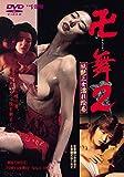 卍<まんじまい>舞2 妖艶三女濡れ絵巻 [DVD]