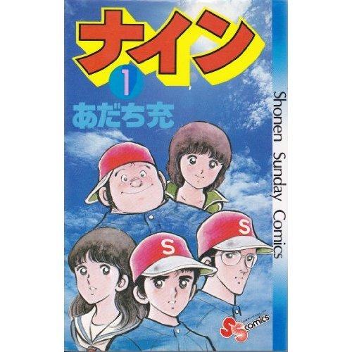 ナイン (1) (少年サンデーコミックス)