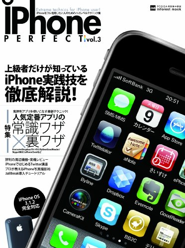 iPhone PERFECT VOL.3―Extreme technics for iPhone user! (INFOREST MOOK PC・GIGA特別集中講座 368)の詳細を見る