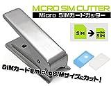 PLATA ( プラタ ) Micro SIM カッター