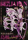園芸Japan 2017年 10 月号 [雑誌] 画像