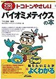 トコトンやさしいバイオミメティクスの本 (今日からモノ知りシリーズ)
