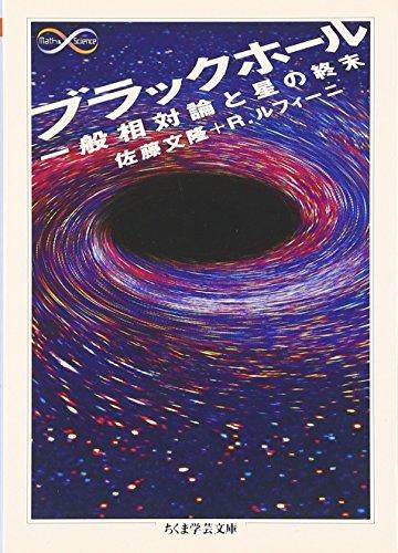 ブラックホール―一般相対論と星の終末 (ちくま学芸文庫)の詳細を見る