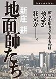 「地面師たち」刊行記念小冊子(増量試し読み付) (集英社文芸単行本)