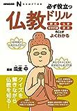 NHK出版 なるほど!の本 必ず役立つ仏教ドリル―葬式、仏事、年中行事、参拝のことがよくわかる (なるほど!の本)
