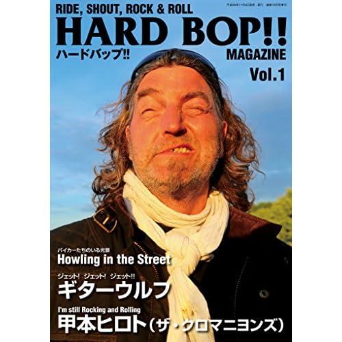 HARD BOP!!(ハードバップ)vol.1「走って叫んで転がってくぜ、コノヤロー!!号」 (道楽12月号増刊)