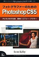 フォトグラファーのためのPhotoshop CS5 : デジカメのプロ技 簡単! ビフォー・アフター