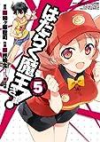 はたらく魔王さま!(5) (電撃コミックス)