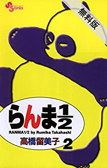 らんま1/2〔新装版〕(2)【期間限定 無料お試し版】 (少年サンデーコミックス...
