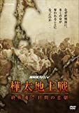 NHKスペシャル 樺太地上戦 終戦後7日間の悲劇 [DVD]