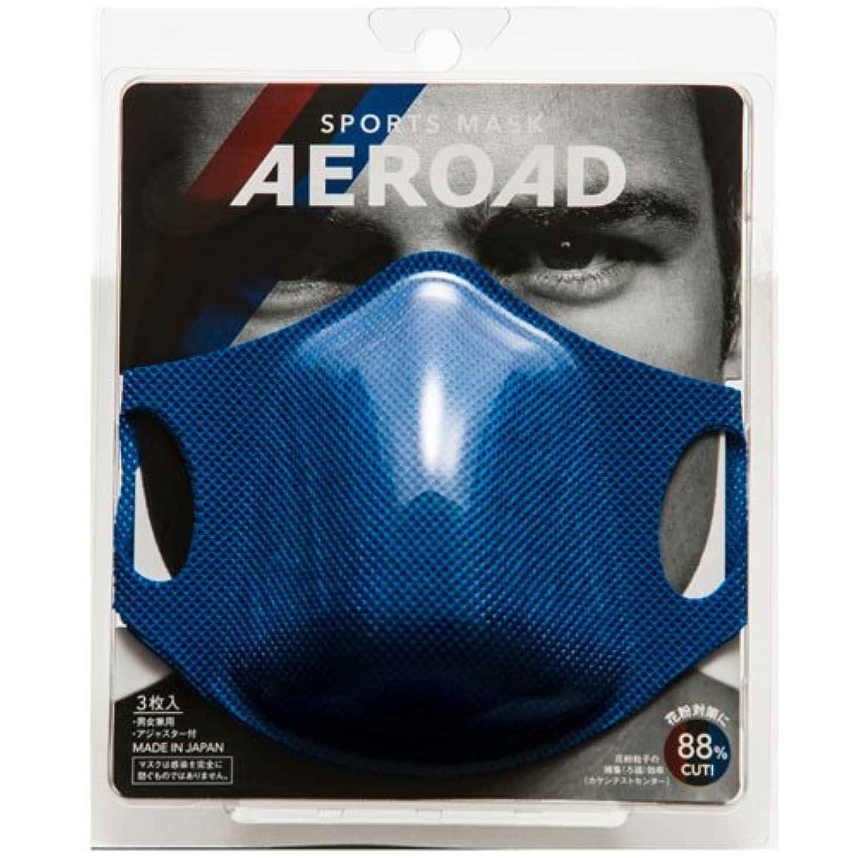 オフ世紀ショッキングAEROAD(エアロード) スポーツマスク ブルー 3枚入り AEROAD