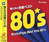 俺たちの洋楽ベスト80's
