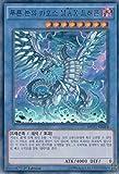 韓国版 遊戯王 ブルーアイズ・カオス・MAX・ドラゴン 【ウルトラ】MVP1-KR004
