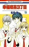 幸福喫茶3丁目 13 (花とゆめコミックス)