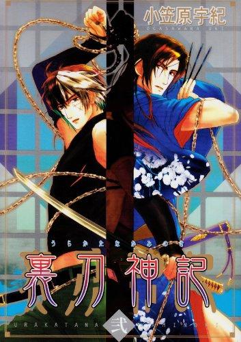 裏刀神記 2 (光彩コミックス)の詳細を見る