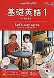 NHKラジオ基礎英語(1)CD付き 2020年 06 月号 [雑誌]