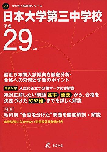 日本大学第三中学校 平成29年度 (中学校別入試問題シリーズ)