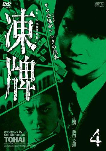 凍牌~裏レート麻雀闘牌録~ Vol.4 [DVD]
