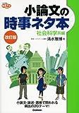 小論文の時事ネタ本 社会科学系編 (大学受験時事ネタBooks)