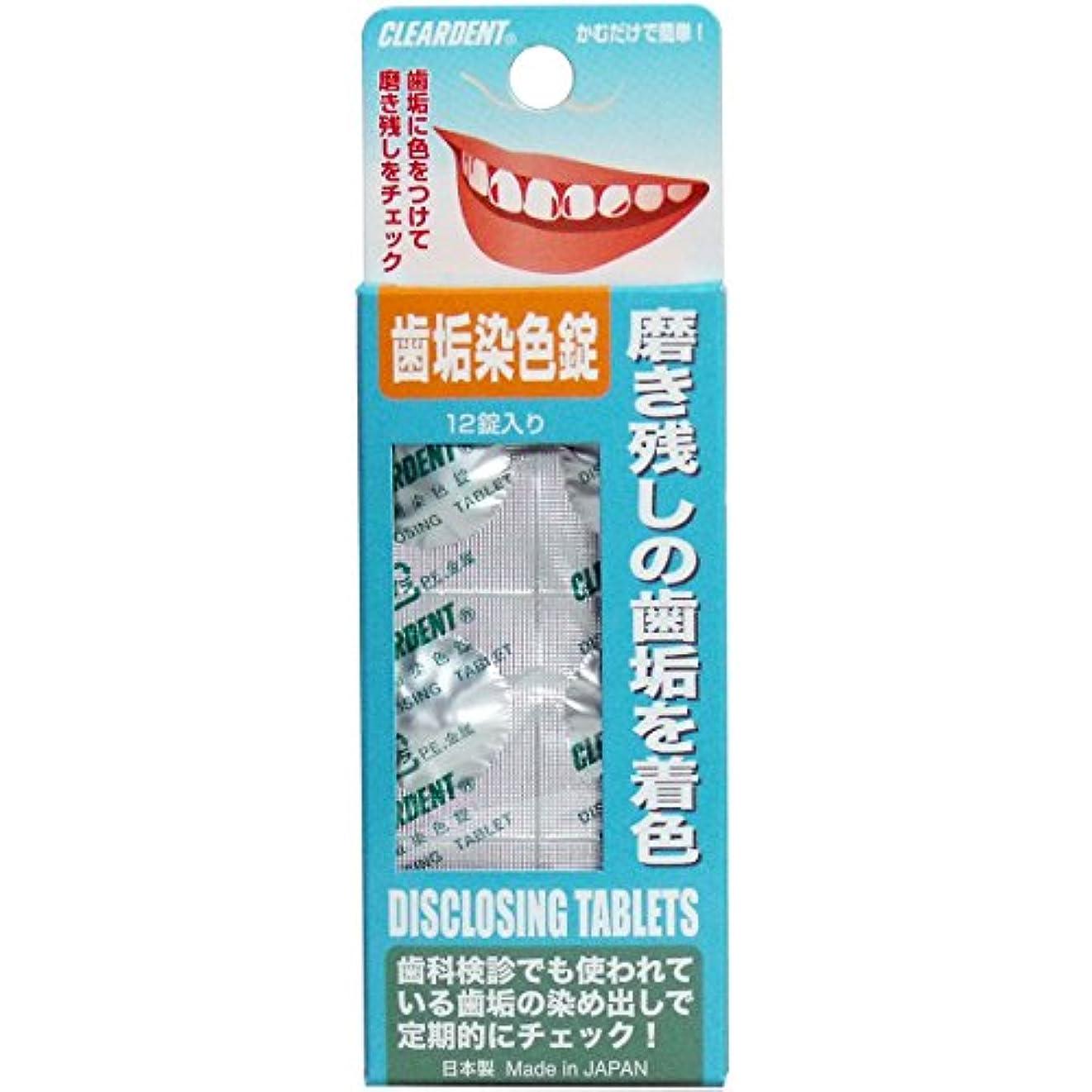 盲目連鎖曲がったクリアデント歯垢染色錠 12錠