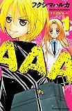 AAA / フクシマ ハルカ のシリーズ情報を見る