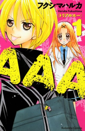 AAA(1) (講談社コミックスなかよし)の詳細を見る