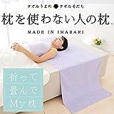 枕を使わない人の枕 折って畳んでMYタオル 60×215cm(ブラウン)