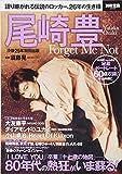 尾崎豊 Forget Me Not (別冊宝島 2559) 画像