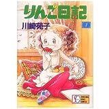 りんご日記 1 (SGコミックス)