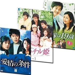 兄嫁は19歳 & 愛情の条件 & 噂のチル姫  3タイトルセット(PPV映像収録) [DVD]