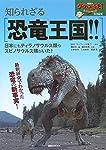 NHKダーウィンが来た! 特別編集 知られざる恐竜王国!! 日本にもティラノサウルス類やスピノサウルス類がいた! (講談社 MOOK)
