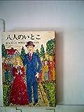 八人のいとこ (1960年) (角川文庫)