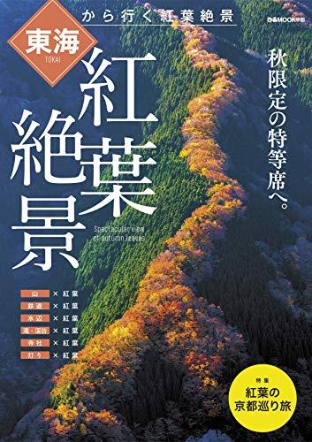 東海から行く紅葉絶景 (ぴあMOOK中部)...