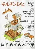 チルチンびと 2009年 05月号 [雑誌] 画像
