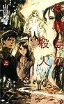 妖精島の殺人(上) (講談社ノベルス)