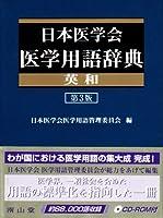 日本医学会医学用語辞典英和 第3版