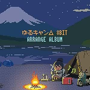 【Amazon.co.jp限定】ゆるキャン△8bit アレンジアルバム (L判ブロマイド付)