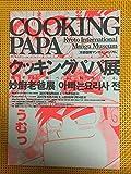 クッキング・パパ展 旅する。食べる。料理する。@京都国際漫画ミュージアム2階ギャラリー チラシ